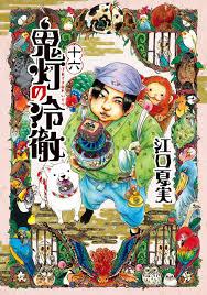 hozuki no reitetsu hoozuki no reitetsu 21 vol 21 issue