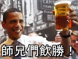Obama Beer Meme - 師兄們飲勝 obama drinks a beer meme on memegen