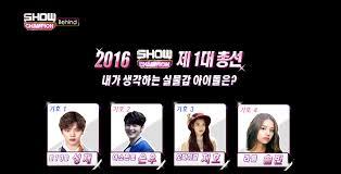 Vote Idol Idols Vote On Which Idol Is Best Looking In Real Soompi