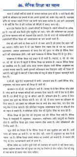 sample of short essay about education short essay about education docoments ojazlink essay on education system png argumentative