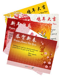 free download customisable chinese new year 2017 ecard templates