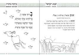 shabbat siddur siddur for kids traditions for kids appsameach