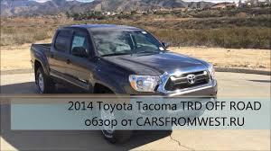 2014 toyota tacoma road 2014 toyota tacoma trd road обзор