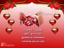 wedding wishes kavithai in marriage invitation kavithaigal in tamil chatterzoom