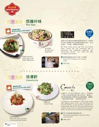 ik饌 cuisine catalogue 營廚 第二十二期 cooksmart 22nd issue pdf