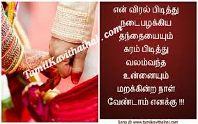 wedding wishes kavithaigal kanavan kavithai tamil quotes and best kavithaigal