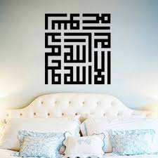 Islamic Home Decor by Decoration Islam Online Shopping The World Largest Decoration