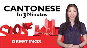 How To Say Chair In Chinese Learn Cantonese Cantonese Greetings How To Greet People In