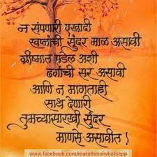 wedding quotes marathi 20 best फ ल 2 मर ठ images on literature