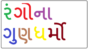 Color Meanings Chart by Properties Of Colors In Art Psychology Of Colours In Gujarati