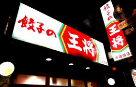 Best All You Can Eat by The Best All You Can Eat U0027gyoza U0027 Deal In Town All About Japan
