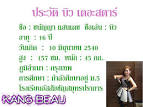 TS10] KANGBEAU #หลังที่ 8 สาวร็อคน่ารักกับคุณชายเอวพริ้ว มา