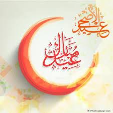Happy Wedding Elsoar 25 Unique Eid Mubarak In Arabic Ideas On Pinterest Ramadan