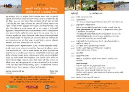 Invitation Card Format For Seminar Sehd Organizes Seminar On Man Made Disasters On 28 September Sehd