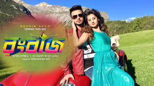 new movie 2017 news rongbuz shakib khan bubli apu