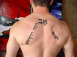 cool hebrew tattoo design on back for guys tattoos book 65 000