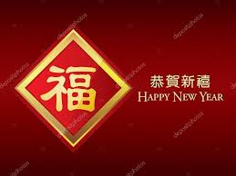 Chinese New Year Invitation Card Chinese New Year Greeting Card With Good Luck Symbol Fu Character