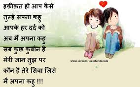 Pictures Of Love Quotes For Her by I Love You Quotes Hindi Quotes Hitz
