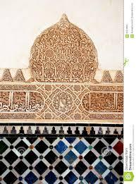 Moorish Architecture Moorish Architecture Alhambra Palace Stock Photo Image 65410665