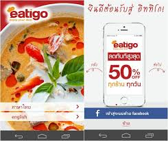 application cuisine ร ว ว application จองร านอาหารออนไลน eatigo ใช งานง าย ท ง web