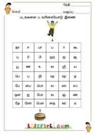 tamil letters worksheet nice preschool worksheets for children