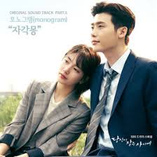 monogram photo album while you were sleeping pt 6 original television soundtrack
