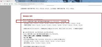 n駮n pour chambre 網路上告知有接駁到輕井澤的 但實際上只有接駁到中輕井澤 photo de