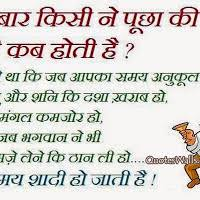Wedding Wishes Quotes In Hindi Husband Vs Wife Funny Hindi Shadi Jokes Pictures For Whatsapp