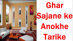 Decorate Home by Ghar Sajane Ke Anokhe Tarike Unique Ways To Decorate Home By