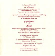 Wedding Invitation Card Wordings Wedding Wedding Invitation Wording Wedding Invitation Wording Kerala Style