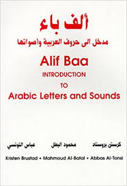 alif baa introduction to arabic letters and sounds al kitaab fii