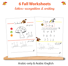 fall arabic worksheets writing u0026 letters recognition arabic only