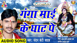 new devigeet songs 2017 ग ग म ई क घ ट प ganga