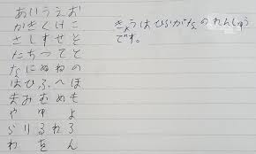 is my hiragana handwriting readable japanese language stack