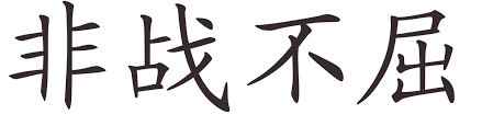 never give up tattoo chinese never free download tattoo design ideas