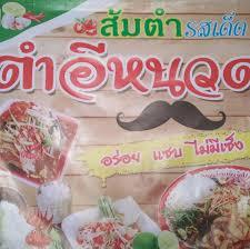 service de cuisine ร านตำอ หนวด produit service 6 photos
