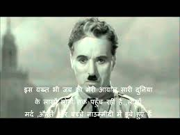 the great dictator lecture in hindi charlie chaplin youtube