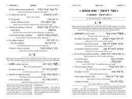 transliterated siddur artscroll transliterated compact tehillim seif edition enjoy a