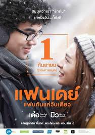 download film one day 2011 subtitle indonesia download movie thailand one day subtitle indonesia downloadfilm