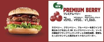 burger king japan premium berry burger featuring actual berries