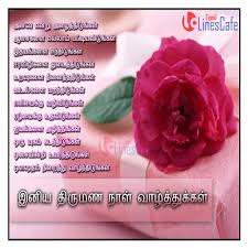wedding wishes tamil luxury wedding day wishes poem tamil tamilnescafe azgreetings