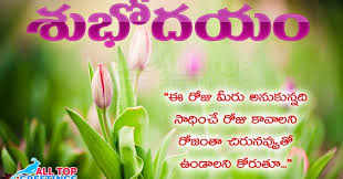morning telugu greetings 4 all top greetings telugu