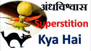 common superstitions what is the logic and origin behind common superstitions