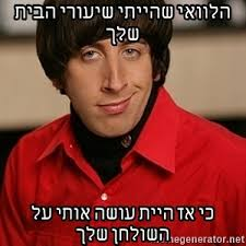 Howard Wolowitz Meme - howard wolowitz meme generator