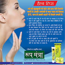 ayurvedic products ayurvedic roop mantra products skin care tips
