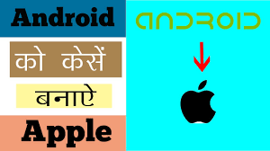 android to apple how to convert android to apple ios ए ड र इड क
