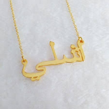 Gold Arabic Name Necklace Custom Arabic Name Necklace Ebay