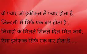 whatsapp wallpaper red shayari image free download