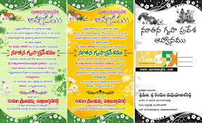 Marriage Invitation Card Matter In English Hindu Hindu Wedding Cards Wordings In Telugu U2013 Mini Bridal