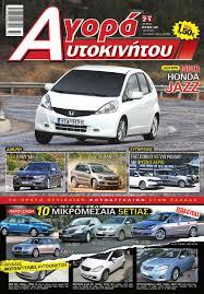 αγορά αυτοκινήτου by autotriti issuu